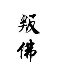 叛佛(真高僧vs假太监)